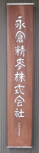 永倉精麦株式会社