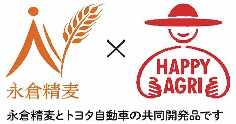 永倉精麦とトヨタ自動車の共同開発品です